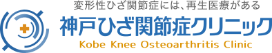 神戸ひざ関節症クリニック スタッフブログ
